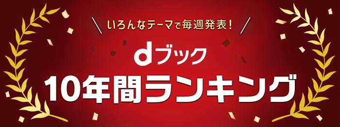 【10周年記念】10年間ランキング大公開!