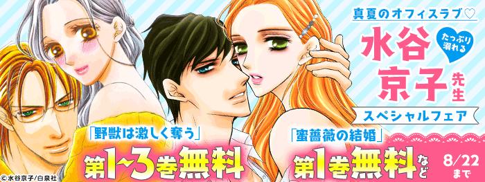 ●真夏のオフィスラブ★たっぷり溺れる水谷京子スペシャルフェア 2021年7月23日~2021年8月22日