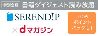 dマガジン SERENDIP連携バナー<ハーフ用URL>