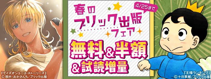 【ブリック出版】春のブリック出版フェア_無料&半額&試読増量