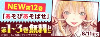 ●YAC7月新刊フェア! 無料、半額、試読増!! 2021年7月29日~2021年8月11日