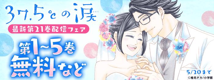 「37.5℃の涙」新刊フェア!