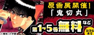 「鬼切丸」「鬼切丸伝」原画展開催!楠桂フェア