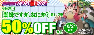 ニコニコカドカワ祭2021 第2弾(ラノベ編)