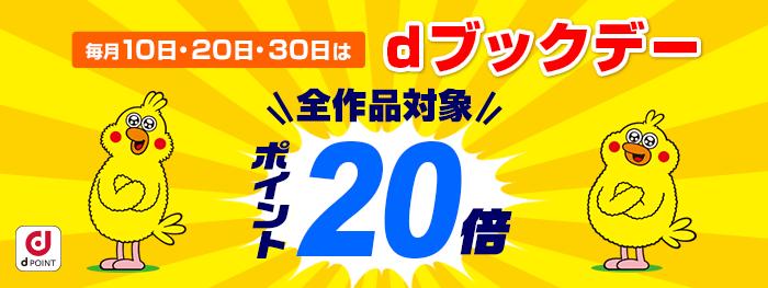 dブックデー(20日用)