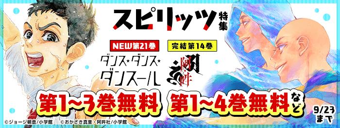 『阿・吽』完結!『ダンス・ダンス・ダンスール』新刊!スピリッツ特集