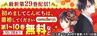 Berry's COMICS 溺愛系▽大人気コミック完結記念! 最大10巻無料&半額キャンペーン