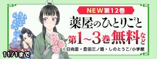「薬屋のひとりごと」新刊配信記念フェア!