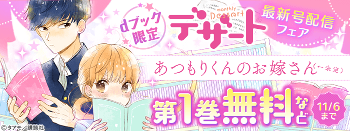 【dブック】デザート最新号配信フェア