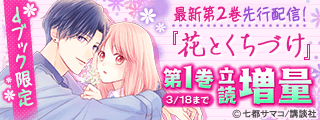 【dブック限定】『花とくちづけ』2巻先行配信!