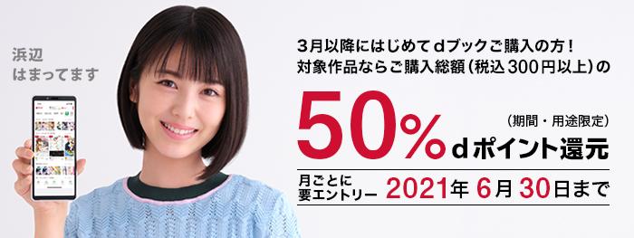 新規ご購入キャンペーン_浜辺さんバージョン 210401~