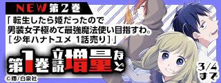 ●「少年ハナトユメ」先行配信フェア 2021年2月20日~2021年3月4日