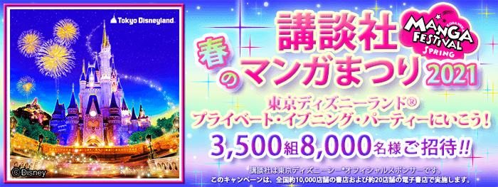 【講談社】春のマンガまつり2021