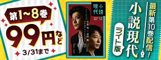リニューアル1周年感謝祭! 「小説現代」バックナンバーフェア