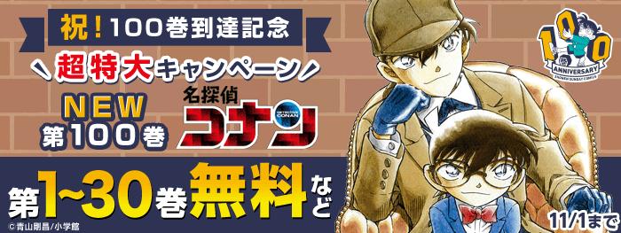祝!100巻到達記念『名探偵コナン』超特大キャンペーン