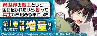 「マンガBANGコミックス」試読増量キャンペーン!