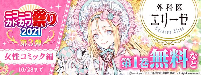 ニコニコカドカワ祭2021 第3弾(女性コミック編)
