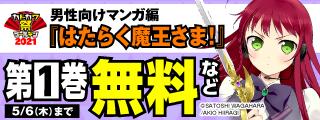 カドカワ祭ゴールデン2021①(男性コミック)