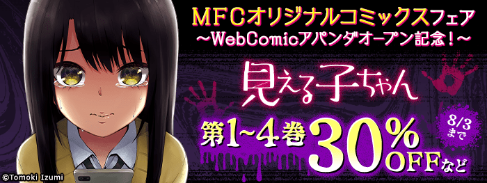 MFCオリジナルコミックスフェア~WebComicアパンダオープン記念!~
